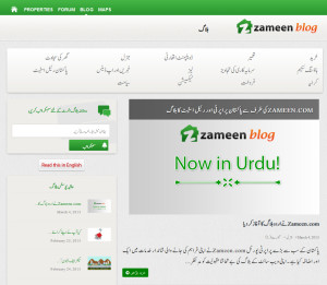 Zameen Urdu Blog